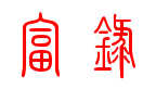 富录logo